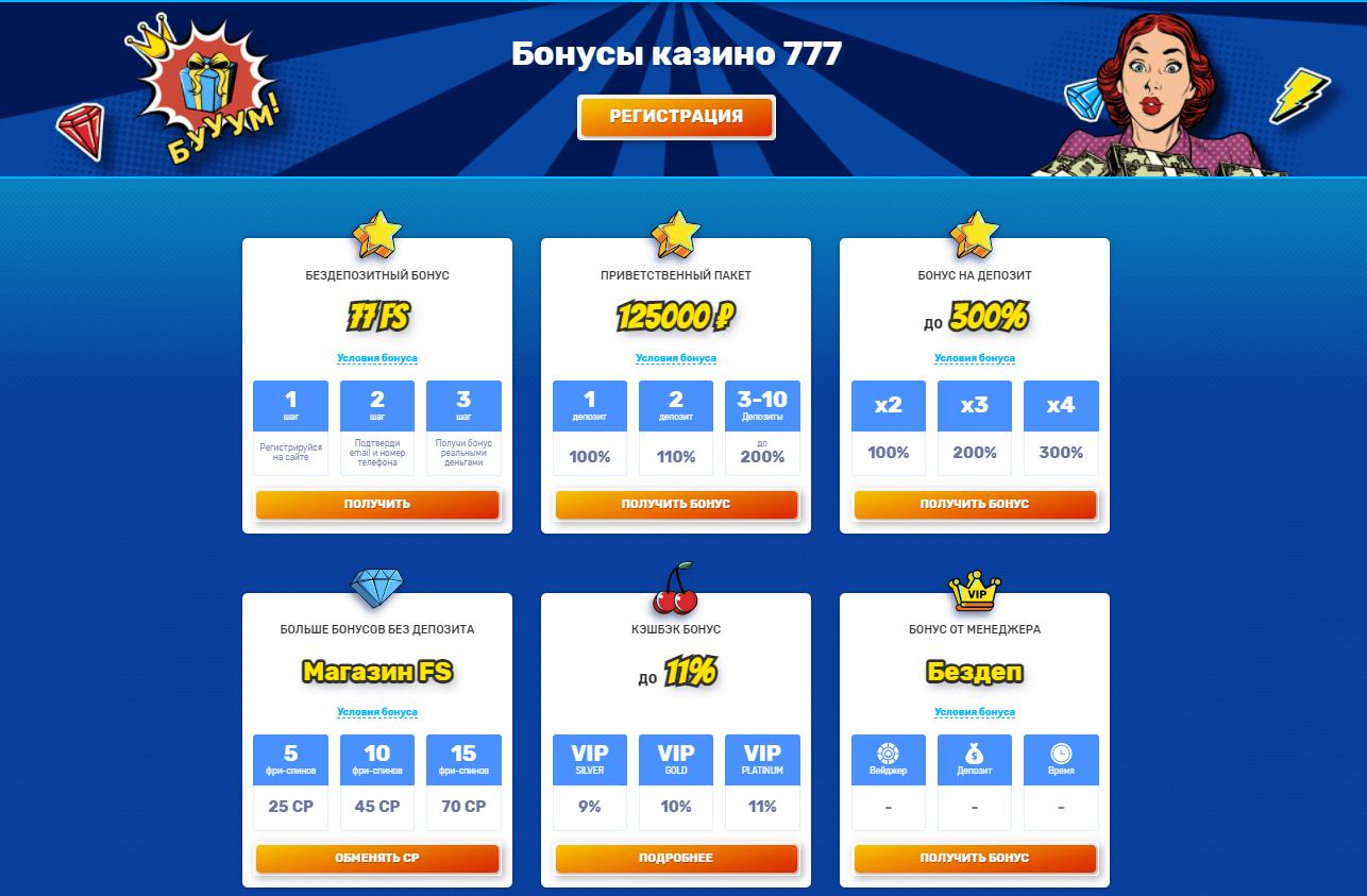 вулкан казино украина бездепозитный бонус