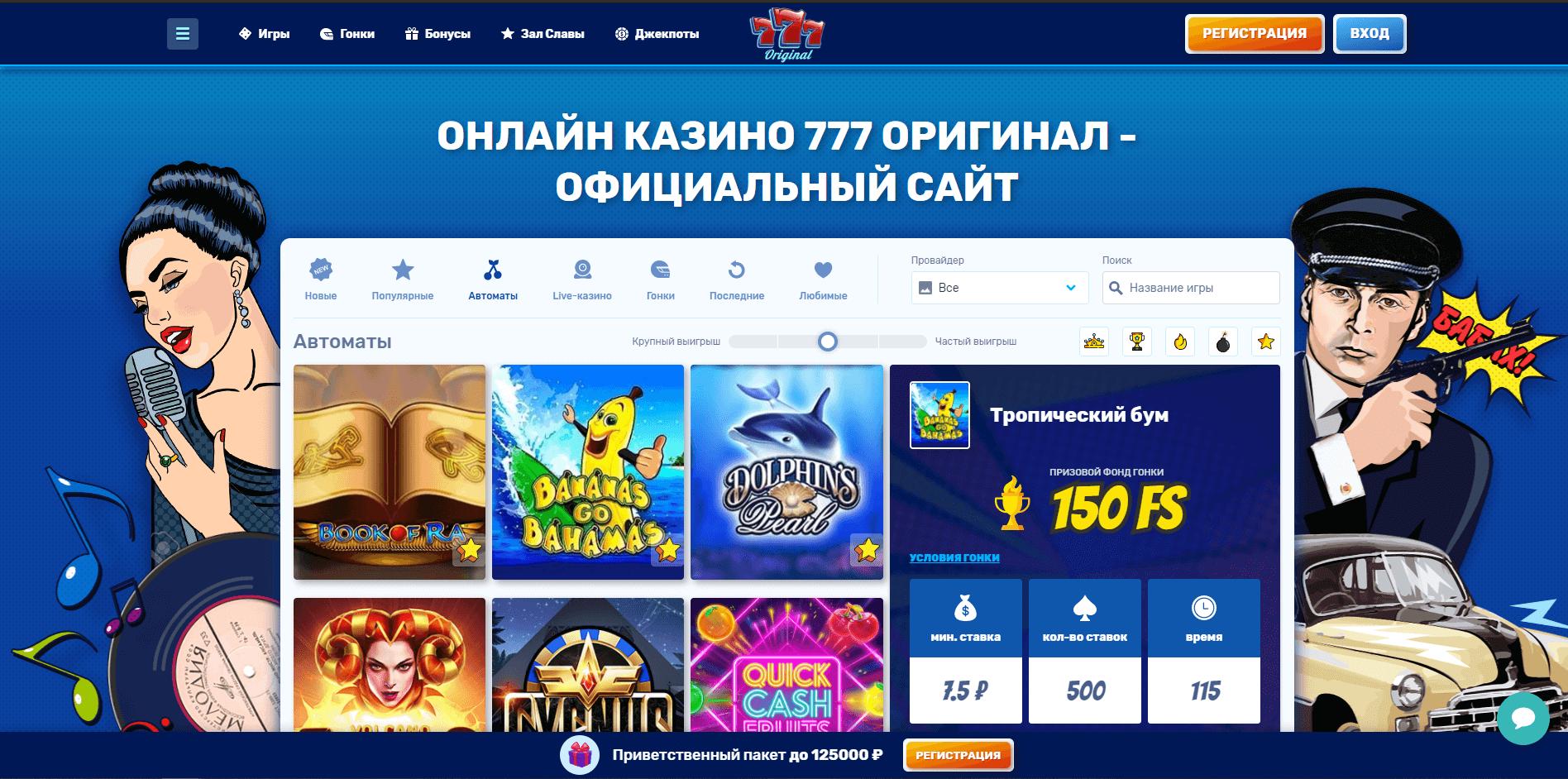 сайт онлайн казино оріджинал 777