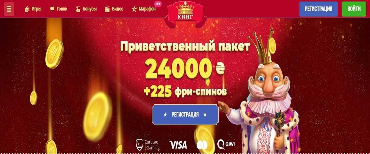 казино Слотокинг