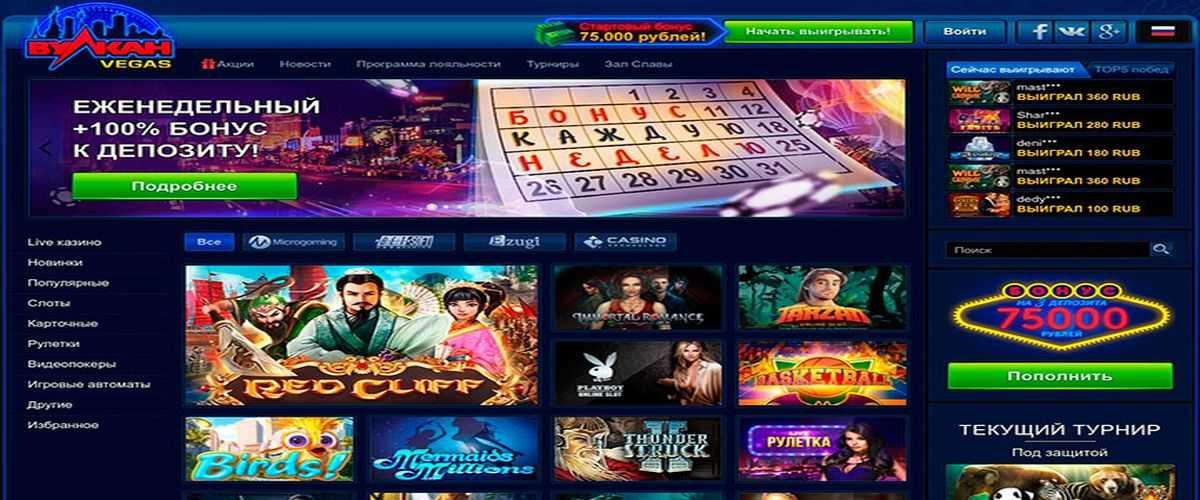 вулкан вегас казино офіційний сайт