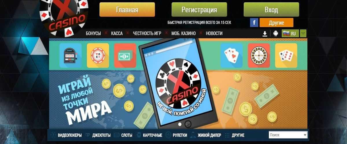 огляд онлайн casino x