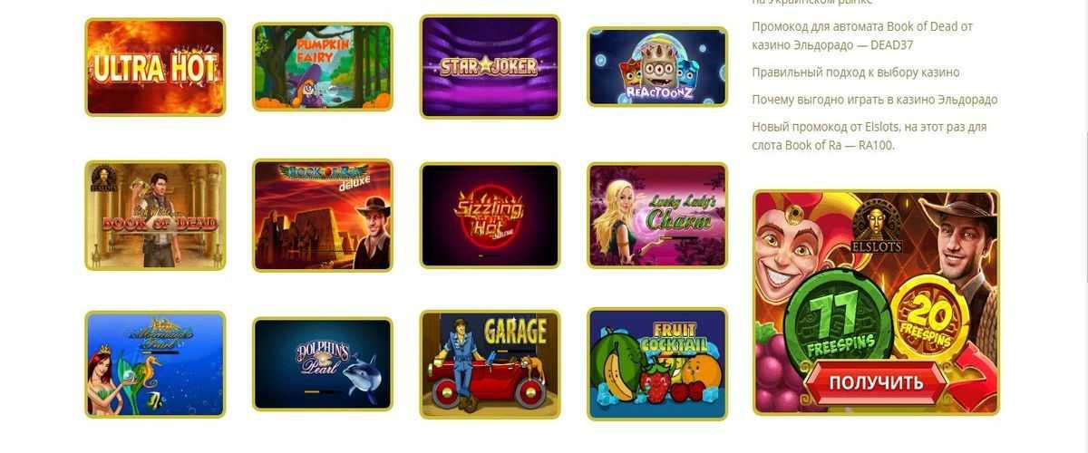игровые автоматы в казино эльслотс