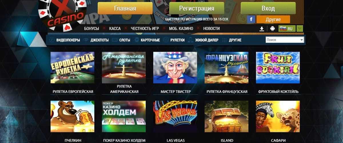 Игровые автоматы в онлайн казино х