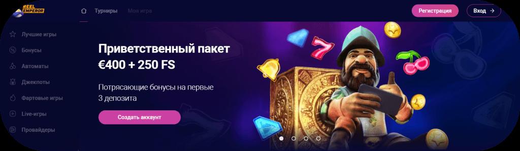Онлайн казино Reel Emperor